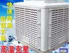 西安工业冷风机水冷空调环保水空调井水养殖厂房网吧车间通风设备