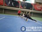 北京房山良乡健身教练培训招生