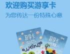 旅游行業 回收凱撒旅游卡 回收中青旅互通卡 回收眾信旅游卡
