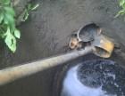 专业疏通下水道