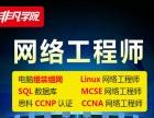 上海电脑课程哪家好、网络维护培训专业学校