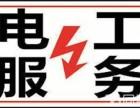 沈阳专业电工维修 安装 专业电工 24小时维修