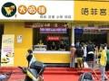 益阳唔菲客鸡排加盟费多少钱?最成功的唔菲客鸡排加盟项目