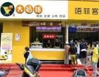 益阳唔菲客鸡排加盟费多少钱最成功的唔菲客鸡排加盟项目
