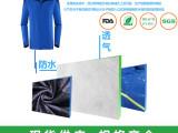 TPU防水复合面料 冲锋衣防水面料