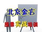 到北京学习操盘手,股票培训,金言股票培训学院精品操盘手培训