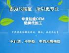 河北子叶商贸有限公司石家庄分公司祛痘OEM/ODM