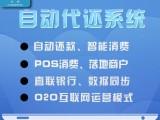 全国代还软件APP开发定制系统