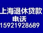 上海退休工资借钱/退休工资借钱/上海去哪里退休工资借钱
