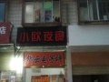 出租柳南银山商业街卖场