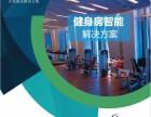 健身房智能管理系统+智能物联网终端设备 智能健身房