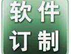 徐州软件开发公司定制开发企业管理系统软件