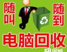 宁波高价收服务器机房设备工作站思科交换机电脑回收