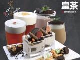 royaltea壹号皇茶 奶茶-贡茶-皇茶加盟,赚翻茶市场