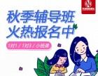 徐汇东南数理化初中补习班 精品小班全科补习