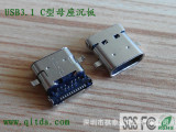 USB3.1 C型母座板端 USB3.1连接器 USB3.1插座