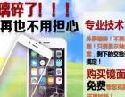 手机维修苹果iphone三星华为魅族小米中兴换屏