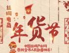 2018中国绸都 南充首届电商年货节暨十佳金牌供应商评选