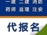 上海正规一建 二建 消防工程师培训
