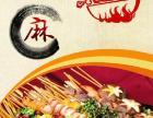 水煮江湖加盟 特色小吃 投资金额 1-5万元