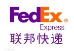 南京联邦快递上门取件白下区FEDEX上门取件