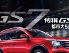8月12日广汽传祺体育中心车展 钜惠来袭