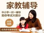 【海大家教】一对一上门家教数学英语免费试讲效果好