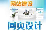 优易网络专业提高网站百度关键词优化网站制作开发等各