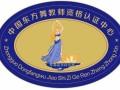 少儿东方舞及师资培训来重庆站秀曼国际肚皮舞瑜伽培训中心