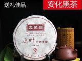 伙拼【义聚昌】安化黑茶 原叶千两茶饼550克 回味甘醇茶叶批发