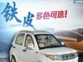 厂家直销路虎款四轮电动轿车老年代步车成人电动车新能源油电两用
