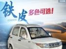 厂家直销路虎款四轮电动轿车老年代步车成人电动车新能源油电两用26000元