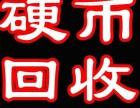 辽宁大连熊猫金银币收购价格表 大连熊猫金银币上门回收