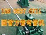 多功能弧度折弯机 立式弯管机生产