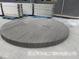 江苏不锈钢孔板波纹填料 金属孔板波纹填料生产厂家 厂家直销