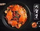 盖式蟹煲快餐加盟/蟹煲饭加盟排行榜