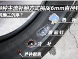 上海上门流动换胎补胎