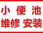 南京小便池感应器不出水,蹲便冲水阀部出水配件更换维修