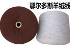 包邮羊绒线批发零售鄂尔多斯特纯山羊绒线 羊绒纱线毛线质量保证
