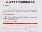 2017年秋季陕西师范大学远程教育报名平台现已开通可以报名了
