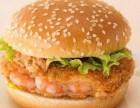 乐美斯炸鸡汉堡加盟 乐美斯炸鸡汉堡加盟费多少