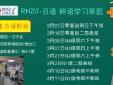 江宁日语培训RHZJ南京校4月11日N1级冲刺班