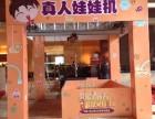 重庆真人娃娃机租赁 重庆海洋球租赁 重庆平衡车租赁