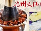 老沧州火锅鸡加盟费用 沧州火锅鸡加盟