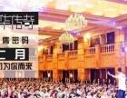 8月5号金华悦酒店《老板智慧》