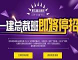 长海注册建造师 安全工程师 代报名加培训