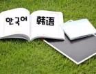 上海专业韩语培训班 应考实用并重