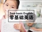 长安英语培训班,青少儿英语,流利英语说