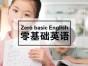 市中英语培训,外教英语,在线英语