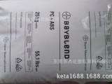 供应无卤防火V0塑料合金PC/ABS 德国拜耳 750防火V0塑